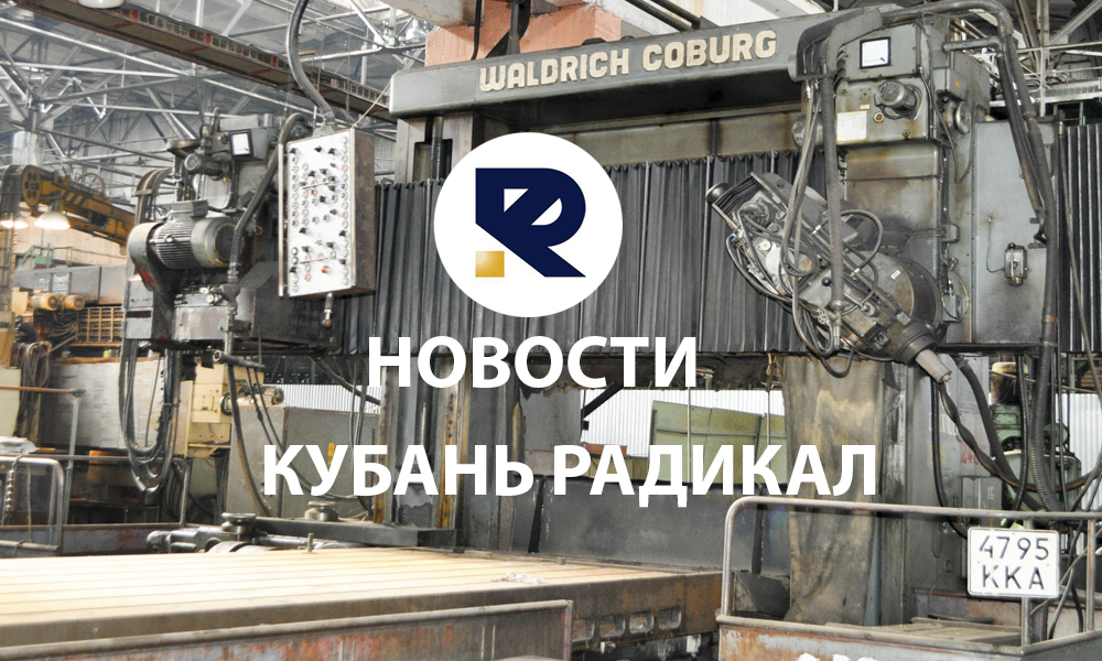 О компании Кубань Радикал