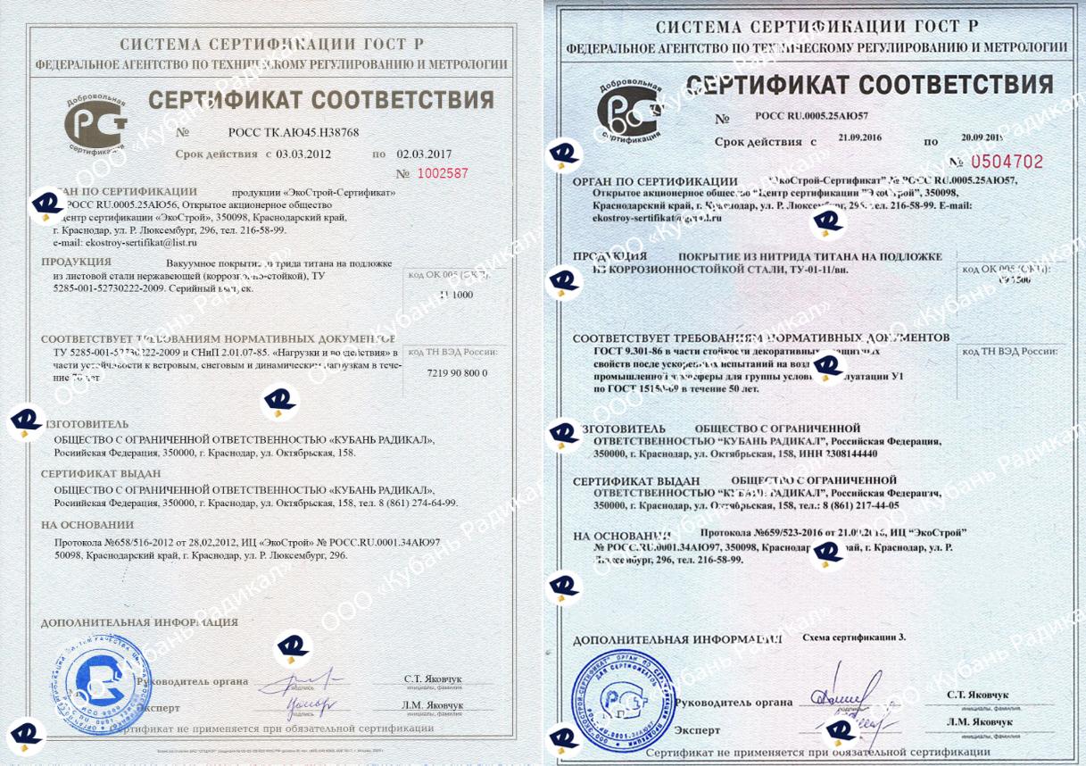 Сертификаты качества по напылению нитрид титана